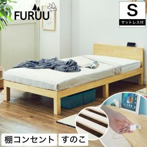 すのこベッド シングル シンプル ナチュラル 木目 木製ベッド 薄型マットレス付き コンセント付き ヘッドボード 棚付き|ioo