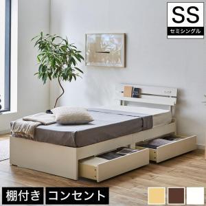 Armi 引出し収納付きベッド セミシングル フレームのみ 木製 棚付き コンセント  | 木製ベッド セミシングル|ioo