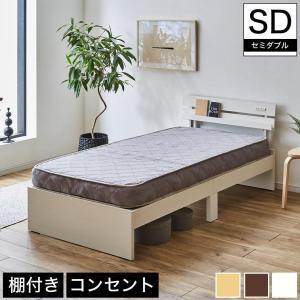 Armi 木製ベッドセミダブル 15cm厚ポケットコイルマットレス付き 木製 棚付き コンセント  木製ベッド|ioo