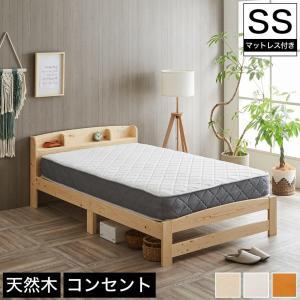 セリヤ すのこベッド セミシングル 厚さ20cmポケットコイルマットレス付き 木製 棚付き コンセン...