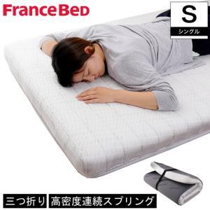 フランスベッド マットレス シングル 折りたたみ FP-W035 フォールドエアー やや硬め 日本製 高密度連続スプリングマットレス R-one|ioo
