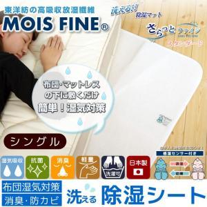 洗える除湿マット シングル 東洋紡モイスファイン|ioo