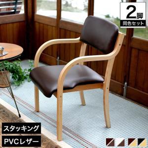 木製 ダイニングチェア2脚セット 肘付き スタッキングチェア PVC座面 カフェチェア 肘掛け付き 椅子|ioo