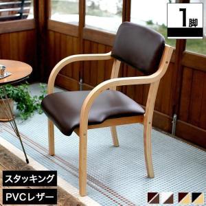 ダイニングチェア スタッキングチェア 木製 曲げ木 ウッドフレーム PVC座面 食卓椅子 肘掛け付き|ioo