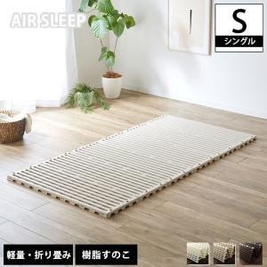 折畳み樹脂すのこベッド シングル 6折り すのこマット 折りたたみ フローリング|ioo