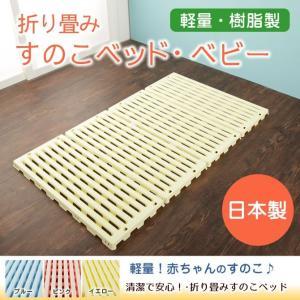折畳み樹脂ベビーすのこベッド  ベビーマットの写真
