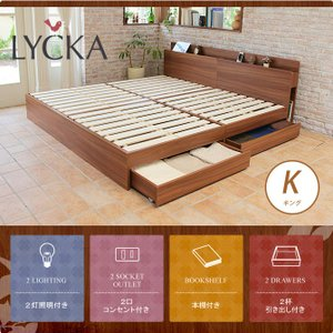 ベッド キング ブラウン LYCKA リュカ フレームのみ すのこベッド 収納ベッド キング シングル×2 北欧 本棚付き 宮付き キングベッド 収納付きベッド 北欧|ioo