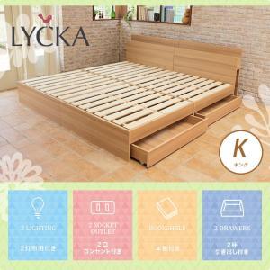 ベッド キング ナチュラル LYCKA リュカ フレームのみ すのこベッド 収納ベッド キング シングル×2 北欧 本棚付き 宮付き キングベッド 収納付きベッド 北欧|ioo