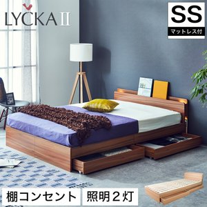 LYCKA2 リュカ2 すのこベッド セミシングル ポケットコイルマットレス付き 木製ベッド 引出し付き 照明付き 棚付き 2口コンセント ブラウン|ioo
