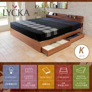 木製ベッド キング ポケットコイルマットレス付き LYCKA(リュカ) ブラウン 北欧 収納ベッド すのこベッド シンプル 2灯照明付き スマホ携帯充電OK 2口コンセント|ioo