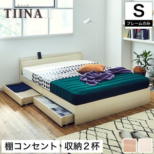 TIINA ティーナ ベッド 収納ベッド シングル 引出し2杯 棚付き コンセント 木製 耐荷重約100kg ココアホイップ ミルクラテ スマホスタンド付き フレームのみ|ioo