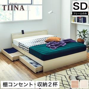 TIINA ティーナ ベッド 収納ベッド セミダブル 引出し2杯 棚付き コンセント 木製 耐荷重約100kg ココアホイップ ミルクラテ スマホスタンド付き フレームのみ|ioo