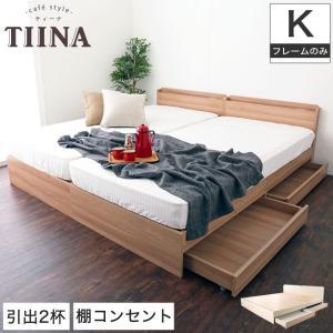TIINA ティーナ ベッド 収納ベッド キング S×2 引出し付 棚付き コンセント 木製 耐荷重約100kg ココアホイップ ミルクラテ スマホスタンド付 フレームのみ|ioo