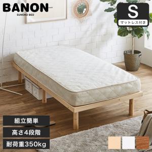 4/25限定プレミアム会員5%OFF★ すのこベッド シングルベッド 木製ベッド マットレス付き マットレスセット ポケットコイルマットレス|ioo