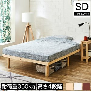 すのこベッド セミダブルベッド 木製ベッド マットレス付き マットレスセット ポケットコイルマットレス やわらかい 組立簡単 ヘッドレス 一人暮らし 北欧 ioo