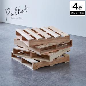 5/17〜20プレミアム会員5%OFF★ パレット 木製 杉 正方形 4枚 おしゃれ 木製パレット DIY DIYパレット 天然木 DIY用品|ioo