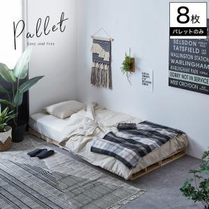 パレットベッド シングルベッド 木製 杉 正方形 8枚 ベッド おしゃれ ベッドフレーム シングルサイズ ローベッド すのこベッド 木製パレット DIY 男前 西海岸|ioo