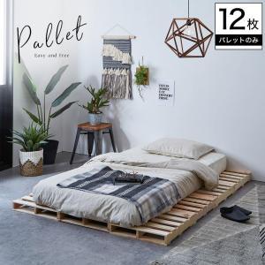 8/16〜8/20プレミアム会員5%OFF! パレットベッド ダブルベッド 木製 杉 正方形 12枚 ベッド おしゃれ ベッドフレーム ダブルサイズ|ioo
