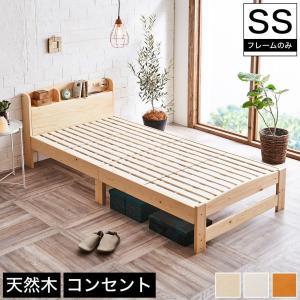 セリヤ すのこベッド セミシングル フレームのみ 木製 棚付き コンセント 北欧調 カントリー調 ナ...