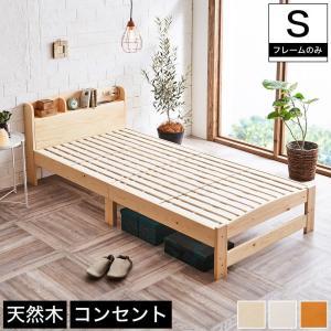 セリヤ すのこベッド シングル フレームのみ 木製 棚付き コンセント 北欧調 カントリー調 ナチュ...