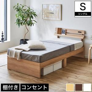 1/28 09:59までプレミアム会員5%OFF! Armi 木製ベッド シングル フレームのみ 木...