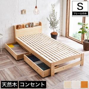 セリヤ 収納すのこベッド シングル フレームのみ 木製 棚付き コンセント 北欧調 カントリー調 ナ...
