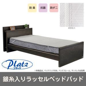 銀糸入りラッセルベッドパッド(ポケット付) ベッドパッド 夏は涼しく、冬は暖かい 銀糸を使用した高級素材 吸水 速乾 洗濯可能 ベッドパット ベットパット|ioo