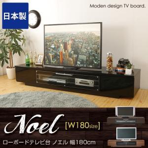 テレビ台 ノエル 幅180cm ローボード 家具 収納 テレビボード|ioo