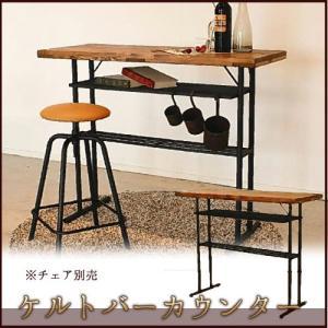 バーカウンターテーブル ケルト バーテーブル 古木風仕上げパイン無垢材|ioo
