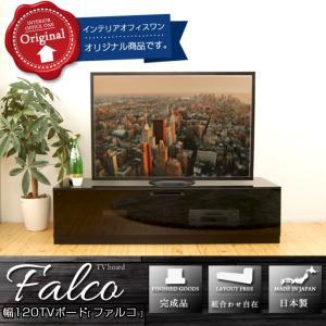 テレビ台 幅120cm falco ファルコ 幅120cm TVローボード 完成品 日本製 国産 鏡面ブラック おしゃれ TV台|ioo