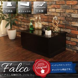 キャビネット 幅60cm falco ファルコ 幅60cm 引き出しボード 引き出し収納BOX 日本製 完成品 AVボード|ioo