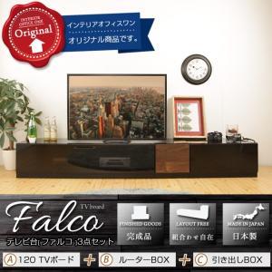 テレビ台 幅210cm falco ファルコ 3点セット 幅210cm(TV台本体+ルーター収納+引き出し収納) 完成品 日本製|ioo