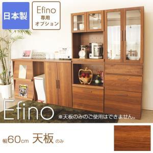 食器棚 完成品 キッチン収納 efino -エフィーノ- 食器棚 エフィーノ 天板のみ 幅60cm 天板オプション efino|ioo