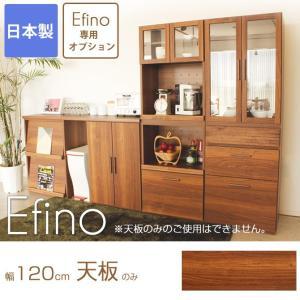 食器棚 完成品 キッチン収納 efino -エフィーノ- 食器棚 エフィーノ 天板のみ 幅120cm 天板オプション efino|ioo
