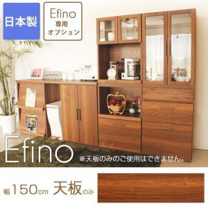 食器棚 完成品 キッチン収納 efino -エフィーノ- 食器棚 エフィーノ 天板のみ 幅150cm 天板オプション efino|ioo