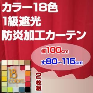 カーテン 1級遮光 幅100cm 丈80-115cm 2枚組み|ioo