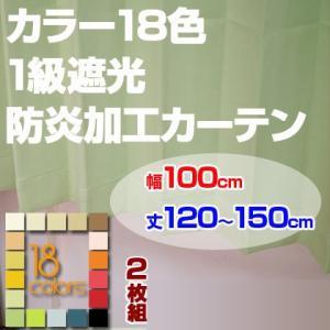 カーテン 1級遮光 幅100cm 丈120-150cm 2枚組み|ioo