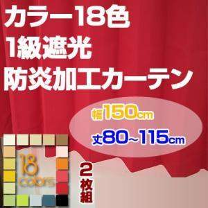 カーテン 1級遮光 防炎加工 ドレープカーテン「レイナ」幅150cm×2枚組 丈80-115cmまで5cm刻み|ioo