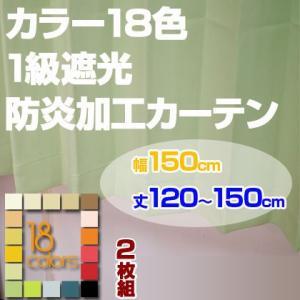 カーテン 1級遮光 防炎加工 ドレープカーテン「レイナ」幅150cm×2枚組 丈120-150cmまで5cm刻み|ioo
