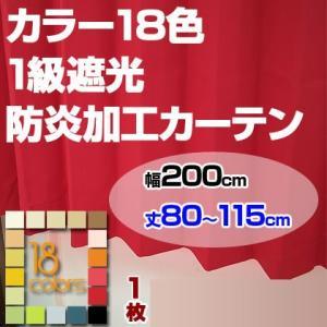 カーテン 1級遮光 防炎加工 ドレープカーテン「レイナ」幅200cm×1枚 丈80-115cmまで5cm刻み|ioo