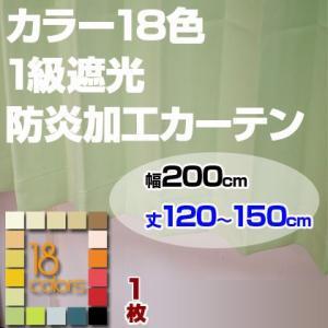 カーテン 1級遮光 幅200cm 丈120-150cm 1枚|ioo