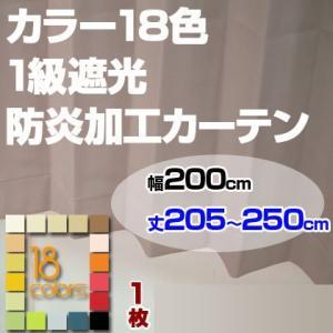 カーテン 1級遮光 幅200cm 丈205-250cm 1枚|ioo