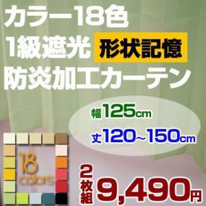 カーテン 1級遮光 幅125cm 丈120-150cm 2枚組み|ioo