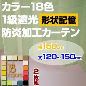カーテン 1級遮光 幅150cm 丈120-150cm 2枚組み|ioo