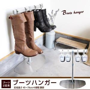 4/19〜4/20プレミアム会員5%OFF★ ブーツハンガー 2足用 ブーツの収納 保管|ioo