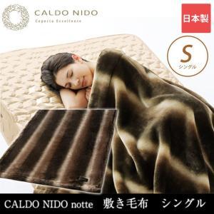 敷き毛布 シングル|ioo