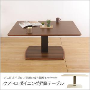 16日〜19日プレミアム会員5%OFF★ リフティングテーブル 木製 クアトロ ダイニング昇降テーブル|ioo