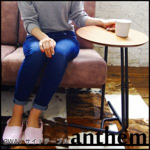 サイドテーブルanthem(アンセム) anthem 2way Side Table ANT-2673BR木製 サイドテーブル テーブル 木製 脚ヴィンテージ|ioo