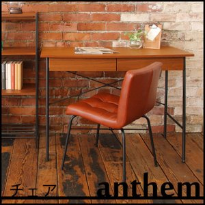 チェアanthem(アンセム) anthem Chair ANT-2552BRパソコンデスク デスク PCデスク 学習デスク 木製ヴィンテージ|ioo