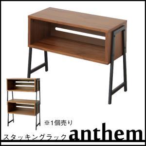 スタッキングラック anthem(アンセム) 収納ラック 収納家具 オープンラック サイドテーブル 棚 木製 ウッドラック Stacking Rack ANR-2554BR|ioo